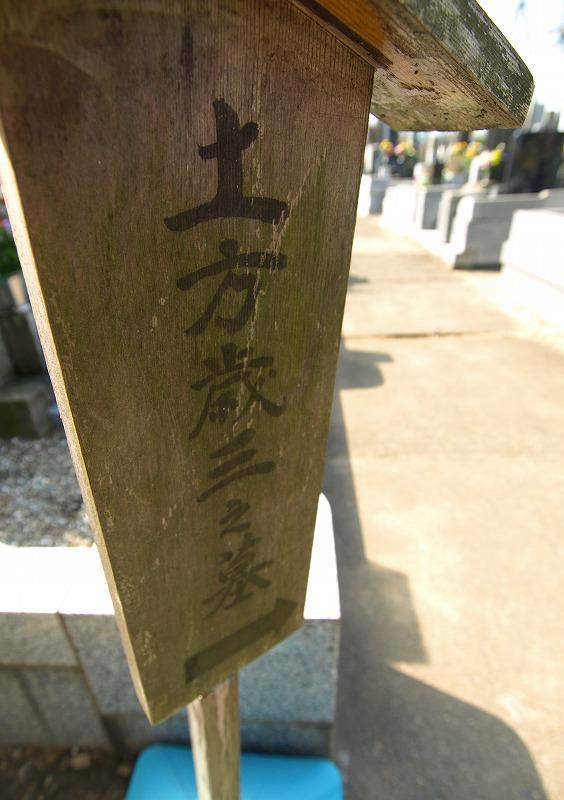 P1017736-土方さん.jpg